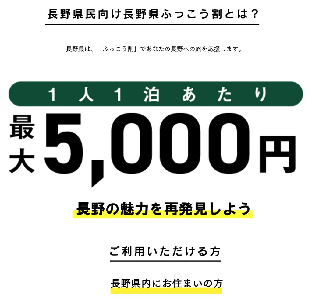 割 長野 県 県民